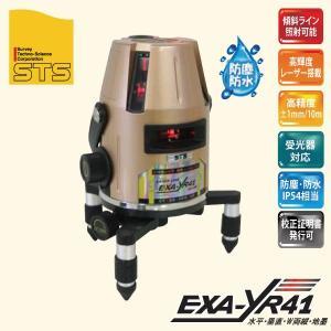 【送料無料】STS レーザー 墨出器 EXAシリーズ EXA-YR41|okugaiitem