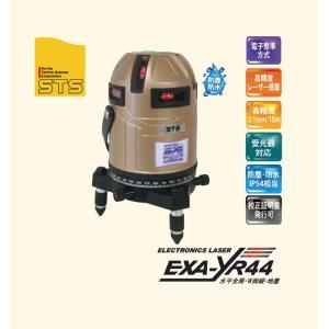 【送料無料】STS レーザー 墨出器 EXAシリーズ EXA-YR44|okugaiitem