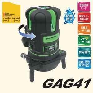 【送料無料】STS 自動誘導 グリーンレーザー 墨出器 GAG41|okugaiitem