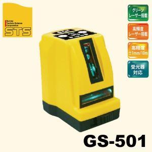【送料無料】STS グリーンレーザー 墨出器 S501シリーズ GS-501|okugaiitem