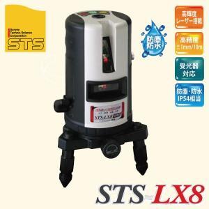 【送料無料】STS レーザー 墨出器 LXシリーズ STS-LX8|okugaiitem