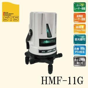 【送料無料】STS グリーンレーザー 墨出器 NMF-11G|okugaiitem