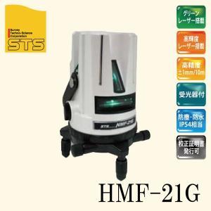 【送料無料】STS グリーンレーザー 墨出器 NMF-21G|okugaiitem