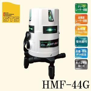 【送料無料】STS グリーンレーザー 墨出器 NMF-44G|okugaiitem