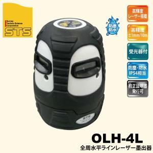 【送料無料】STS 全周水平ライン レーザー墨出器 OLH-4L|okugaiitem