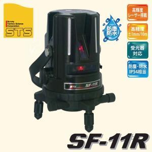 【送料無料】STS レーザー 墨出器 SFシリーズ SF-11R|okugaiitem