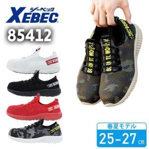 ジーベック 85412シングルメッシュ セーフティシューズ 超軽量 安全靴|okugaiitem