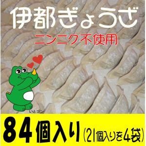冷凍・伊都ぎょうざ(21ヶ入り×4、たれ付き)ニンニク不使用、臭いを気にせずいつでも食べられる|okumanryo