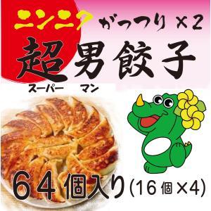冷凍・超男餃子(16ヶ入り×4、たれ付き)、ニンニク がっつり×2 スタミナ2倍?|okumanryo
