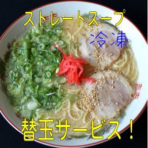 2食・豚骨生ラーメン(冷凍)・「ラー麦」保存料無添加自家製麺、九州産豚骨100%|okumanryo