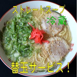 2食・豚骨生ラーメン(冷蔵)・「ラー麦」保存料無添加自家製麺、九州産豚骨100%|okumanryo