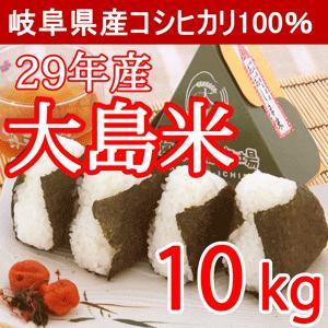 岐阜県産コシヒカリ 大島米10kg 29年産...