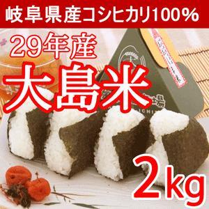 岐阜県産コシヒカリ 大島米2kg 29年産...