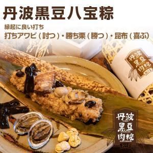 丹波黒豆 八宝粽【単品】アワビ、勝ち栗、昆布、縁起に良い【常温・長期保存】|okumo