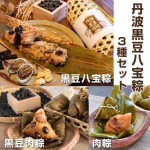 丹波黒豆八宝粽(ちまき)セット 八宝粽1個・黒豆3個・肉粽6個 定番商品詰め合わせ 常温長期保存|okumo