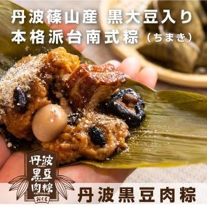 【クール・冷凍】丹波黒豆肉粽(ちまき)5個入/丹波篠山産/ご家庭用/|okumo