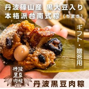 【レトルト長期保存】丹波黒豆肉粽(ちまき)5個セット/丹波篠山産/お中元/お歳暮/ギフト・贈答/|okumo