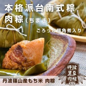 肉粽(ちまき) 【10個入】丹波篠山産もち米使用 /贈答/お中元/お歳暮【常温・長期保存】|okumo
