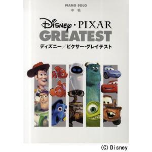 ディズニー/ピクサー・グレイテスト|okumuragakki