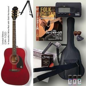 Epiphone エピフォン DR-100 WR (ワインレッド)  DR100 限定カラー アコースティックギター 初心者 入門13点セット 在庫有り|okumuragakki