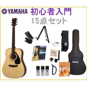 アコースティックギター 初心者 入門15点セット ヤマハ F-310P 教則DVD クリップチューナー付属 F310P カラー選択有り|okumuragakki|04