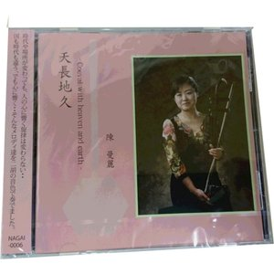 陳曼麗 二胡 アルバム CD 天長地久
