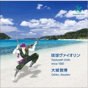 大城敦博1stアルバム『琉球ヴァイオリン』|okumuragakki