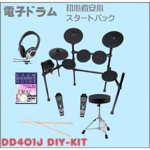 MEDELI DD401J DIY KIT 電子ドラム セット 初心者入門セット ヘッドホン ドラムスローン(椅子)付属 特典 入門DVD付属