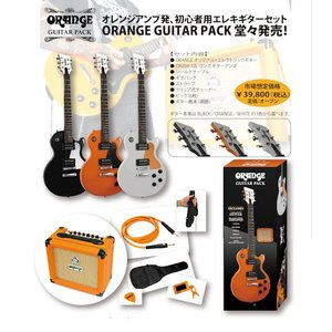 ORANGE GUITAR PACK レスポール 初心者入門セット オレンジ ギターパック|okumuragakki