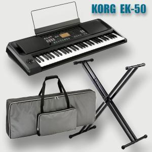 KORG EK-50  弾ける、を叶えるキーボード。  自分の好きな曲を弾きたい。思いついたメロディ...