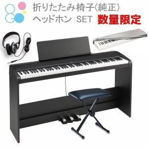 KORG B1SP BK コルグ 電子ピアノ 専用スタンド STB1 3本ペダル 椅子 高低椅子 ヘッドホン付