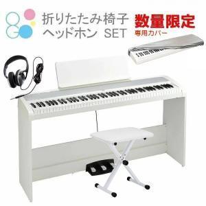 KORG 電子ピアノ 88鍵盤 B2SP WH コルグ ホワイト 専用スタンド STB1 3本ペダル 椅子(純正) ヘッドホン(密閉型) Little bits プレゼント
