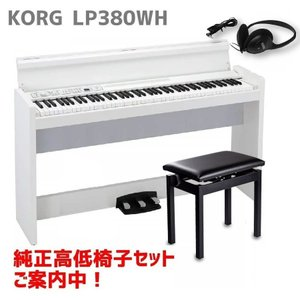 KORG LP-380 WH コルグ 電子ピアノ 高低椅子 ヘッドホン LP380 ホワイト