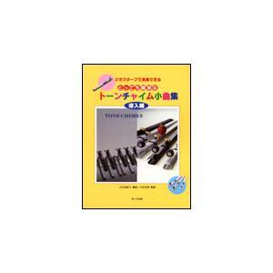 とっても簡単な/2オクターブで演奏できる 出版社名: サーベル社 収録曲:   小犬のマーチ  きら...