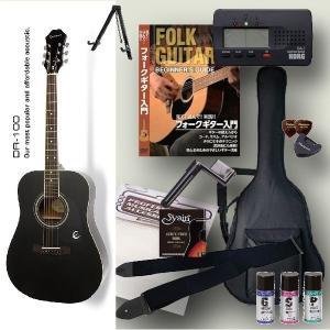 Epiphone エピフォン DR-100 EB (エボニー) DR100 人気カラー アコースティックギター 初心者 入門13点セット 在庫有り|okumuragakki