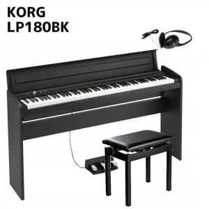 コルグ 電子ピアノ 88鍵盤 KORG LP-180 BK スタンド 3本ペダルユニット 高低椅子 ヘッドホン付の画像