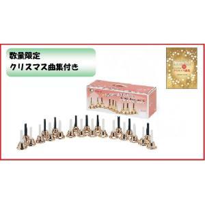 ミュージックベル ハンドベル 23音 MB-23K/C セット 初心者 クリスマス楽譜集付 MB-23K/C