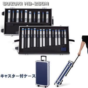 スズキ トーンチャイム HB-250 ハードケース付属 HB250の商品画像