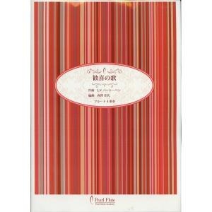 歓喜の歌 作曲者 L.V.ベートーベン 編曲者 西澤 佳代 フルート4重奏 PMA-FE/KN2  パール 楽譜|okumuragakki