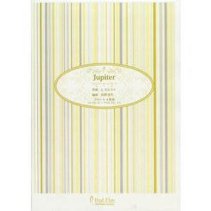 Jupiter 作曲者 G.ホルスト 編曲者v西澤 佳代 フルート4重奏 3フルート+アルト) PMA-FE/KN3  パール 楽譜|okumuragakki