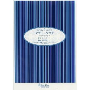 アヴェ・マリア 作曲者 G.カッチーニ 編曲者 西澤 佳代 フルート2重奏 (フルート+アルトフルート) ピアノ伴奏付き PMA-FE/KN9  パール 楽譜|okumuragakki