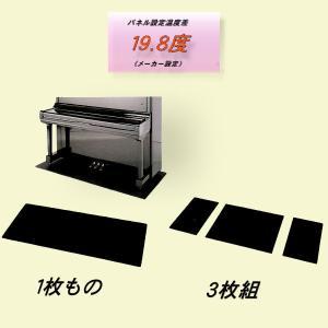 ピアノ敷板 ピアノ 断熱 防音 パネル UP用|okumuragakki