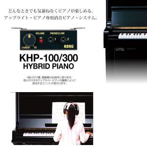 コルグ消音ピアノユニット  KHP-100/300 アップライトピアノ専用消音ピアノシステム|okumuragakki