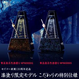 セイコー130周年記念漆塗り限定モデル 森の響     WPM3000     青貝黒呂色漆塗り &...
