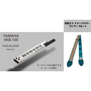 YAMAHA VKB-100 ヤマハ ボーカロイド キーボード ストラップ セット 初音ミク イメージカラー VKB100|okumuragakki