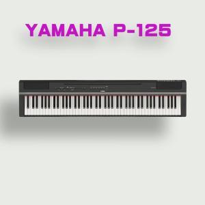 YAMAHA P-125 B ヤマハ 電子ピアノ 納期未定|okumuragakki