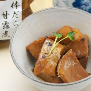 たら甘露煮 10個セット|okunoto-hamano
