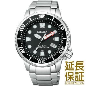 CITIZEN シチズン 腕時計 BN0156-56E メンズ PROMASTER プロマスター MARINE マリーン エコドライブ ソーラー