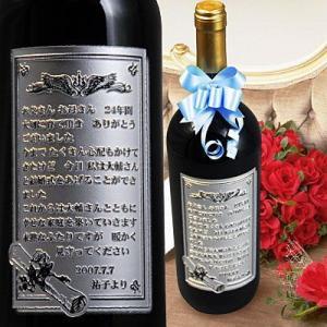 メッセージ彫刻ワイン/フィロン・ルージュ750mL|okurusake
