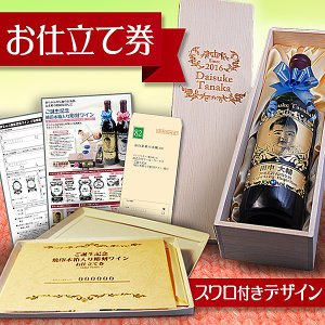 【お仕立券】赤ちゃんご誕生記念ワイン+木箱セット【スワロ付きデザイン】|okurusake